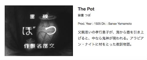 The Pot 1925 Sanae Yamamoto